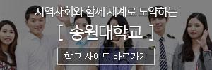 송원대학교 사이트 바로가기